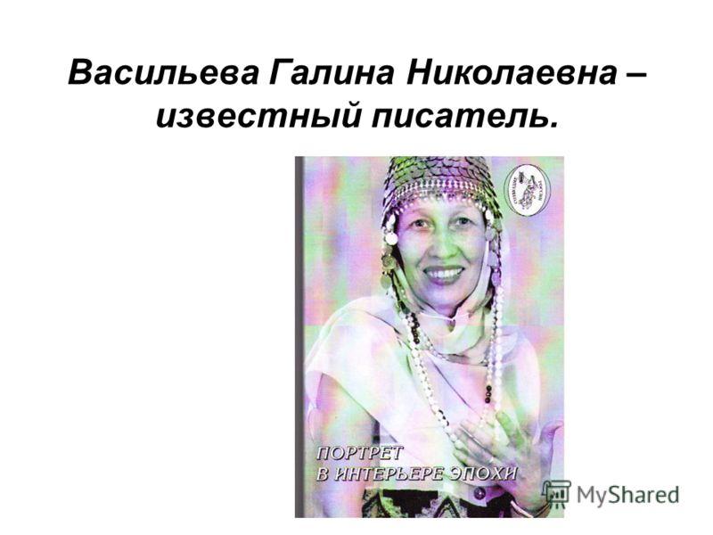 Васильева Галина Николаевна – известный писатель.