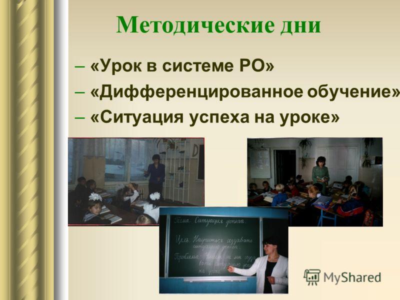 Методические дни –«Урок в системе РО» –«Дифференцированное обучение» –«Ситуация успеха на уроке»
