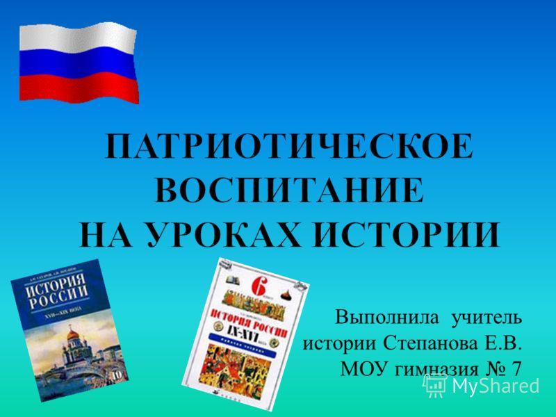 Выполнила учитель истории Степанова Е. В. МОУ гимназия 7