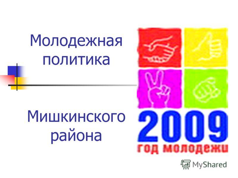 Молодежная политика Мишкинского района