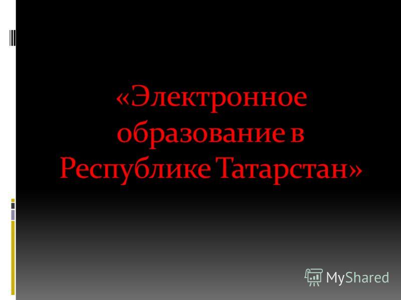 «Электронное образование в Республике Татарстан»