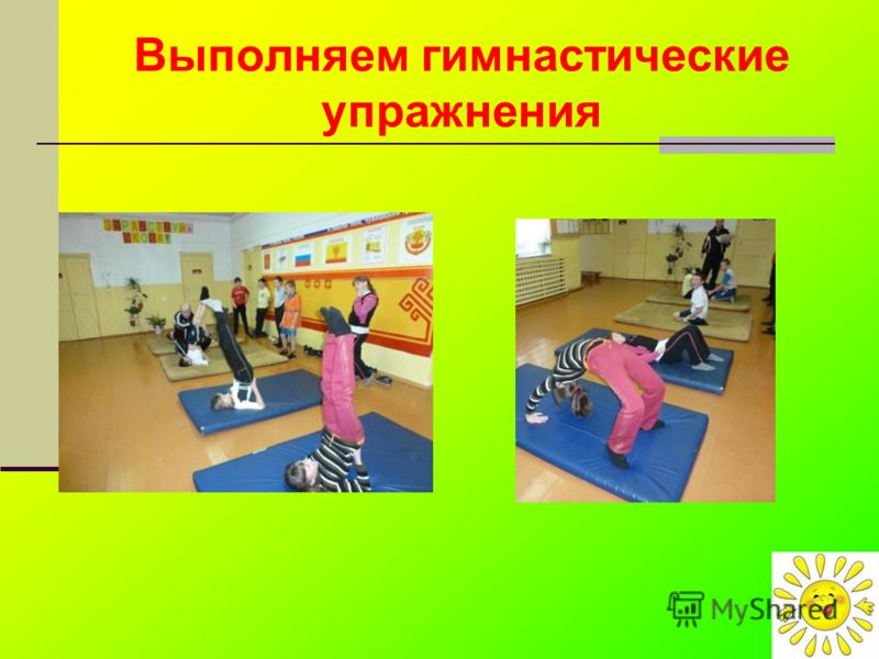 Выполняем гимнастические упражнения