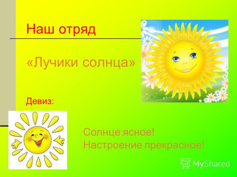 Наш отряд «Лучики солнца» Девиз: Солнце ясное! Настроение прекрасное!