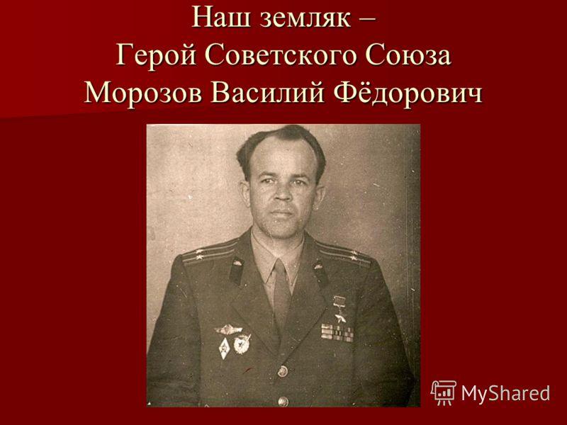Наш земляк – Герой Советского Союза Морозов Василий Фёдорович