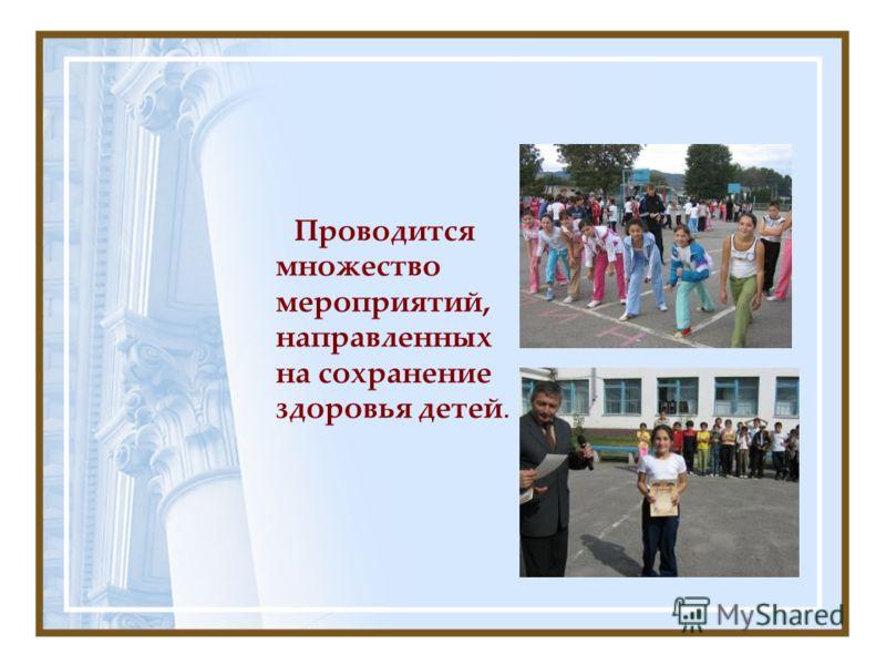 Проводится множество мероприятий, направленных на сохранение здоровья детей.