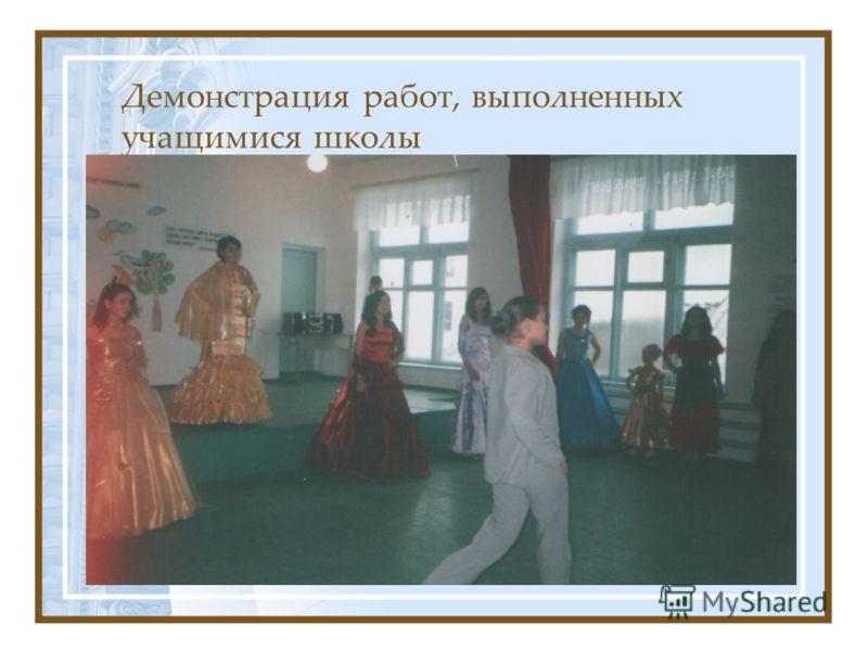 Демонстрация работ, выполненных учащимися школы
