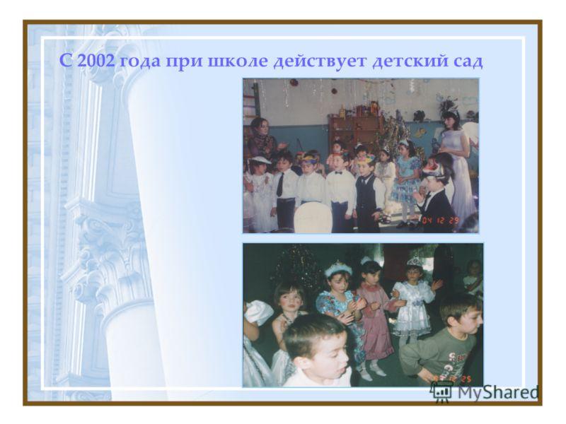 С 2002 года при школе действует детский сад