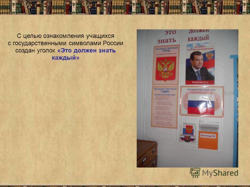 С целью ознакомления учащихся с государственными символами России создан уголок «Это должен знать каждый»