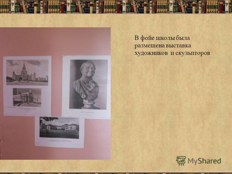 В фойе школы была размещена выставка художников и скульпторов