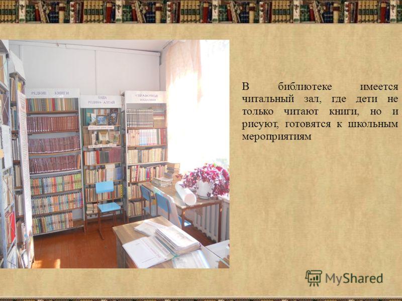 В библиотеке имеется читальный зал, где дети не только читают книги, но и рисуют, готовятся к школьным мероприятиям