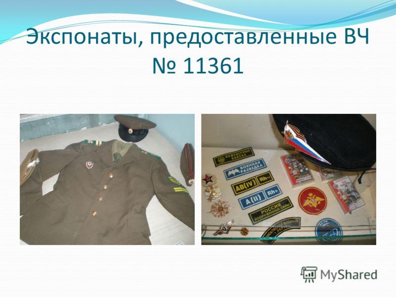 Экспонаты, предоставленные ВЧ 11361