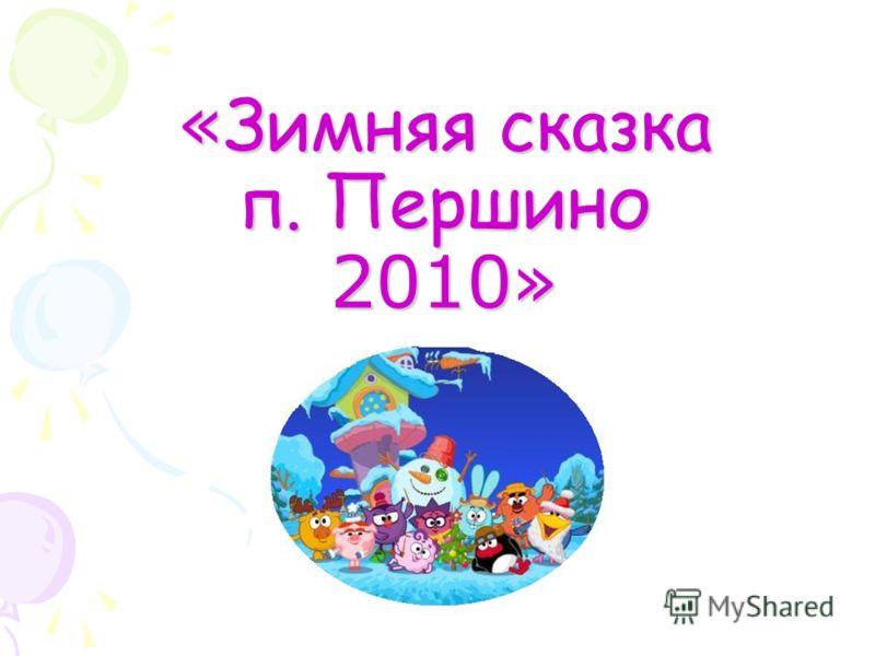 « Зимняя сказка п. Першино 2010»