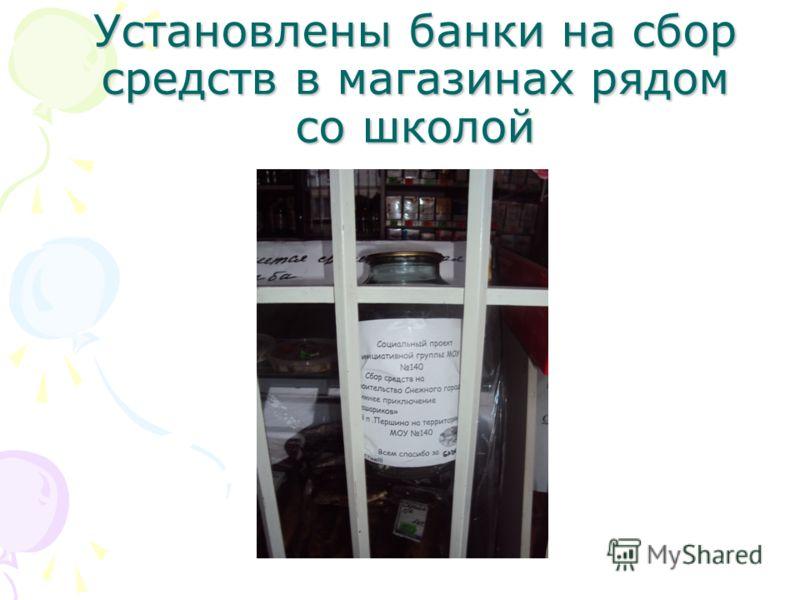 Установлены банки на сбор средств в магазинах рядом со школой