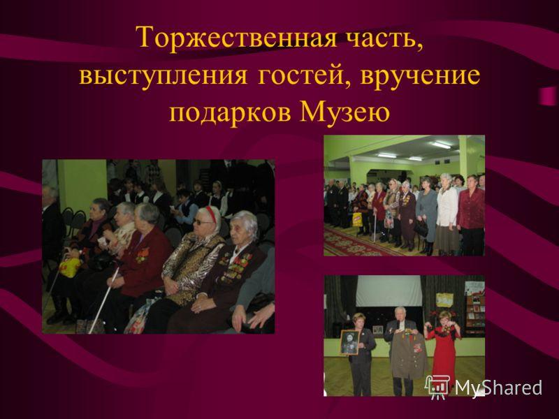 Торжественная часть, выступления гостей, вручение подарков Музею