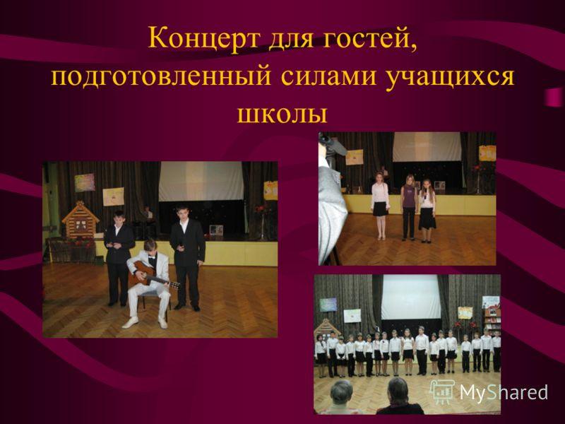 Концерт для гостей, подготовленный силами учащихся школы