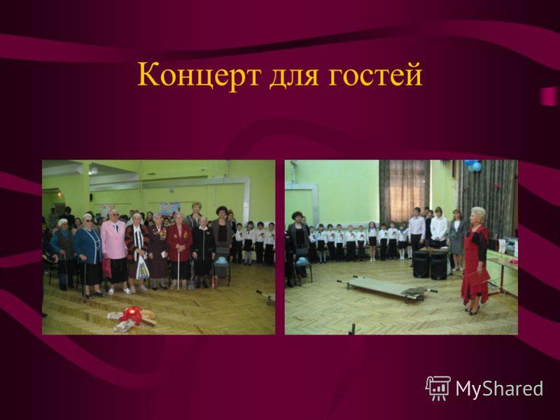 Концерт для гостей