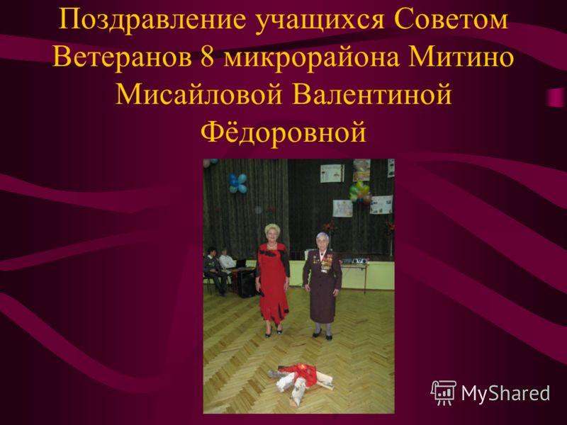 Поздравление учащихся Советом Ветеранов 8 микрорайона Митино Мисайловой Валентиной Фёдоровной