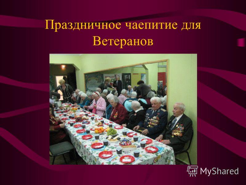Праздничное чаепитие для Ветеранов