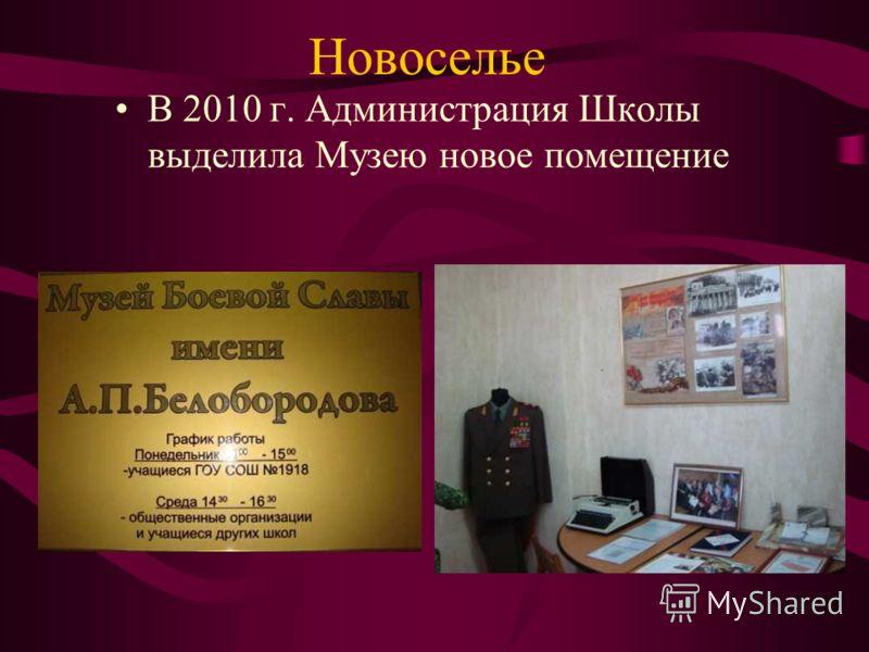 Новоселье В 2010 г. Администрация Школы выделила Музею новое помещение