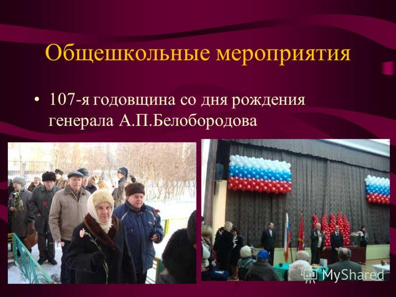 Общешкольные мероприятия 107-я годовщина со дня рождения генерала А.П.Белобородова