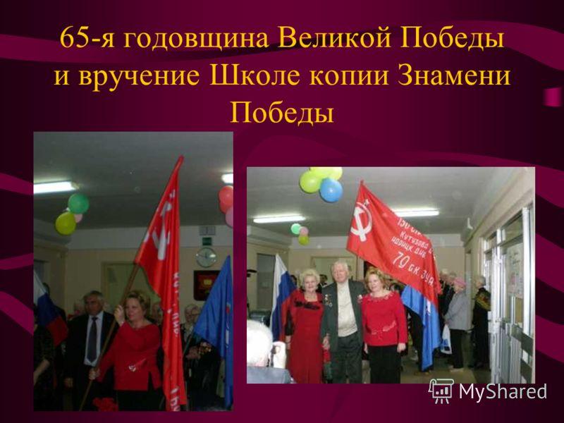 65-я годовщина Великой Победы и вручение Школе копии Знамени Победы