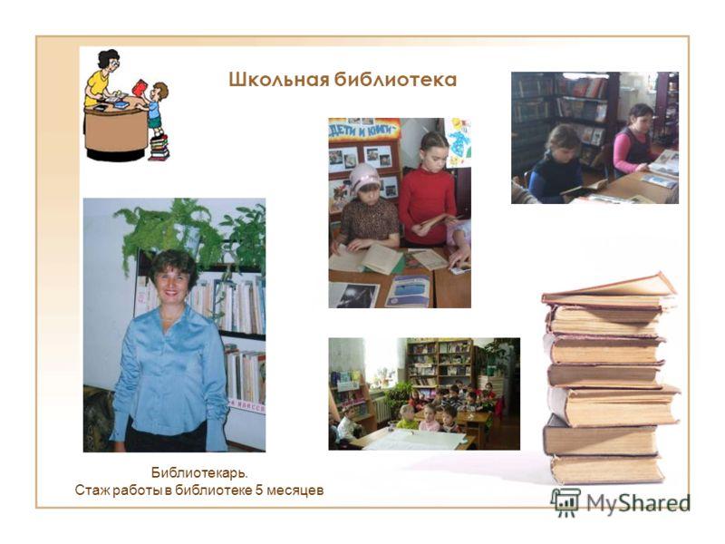 Школьная библиотека Библиотекарь. Стаж работы в библиотеке 5 месяцев