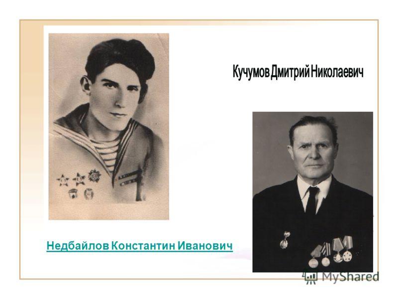 Недбайлов Константин Иванович