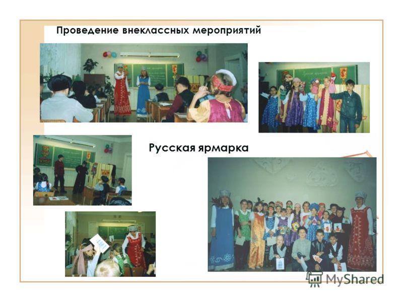 Проведение внеклассных мероприятий Русская ярмарка