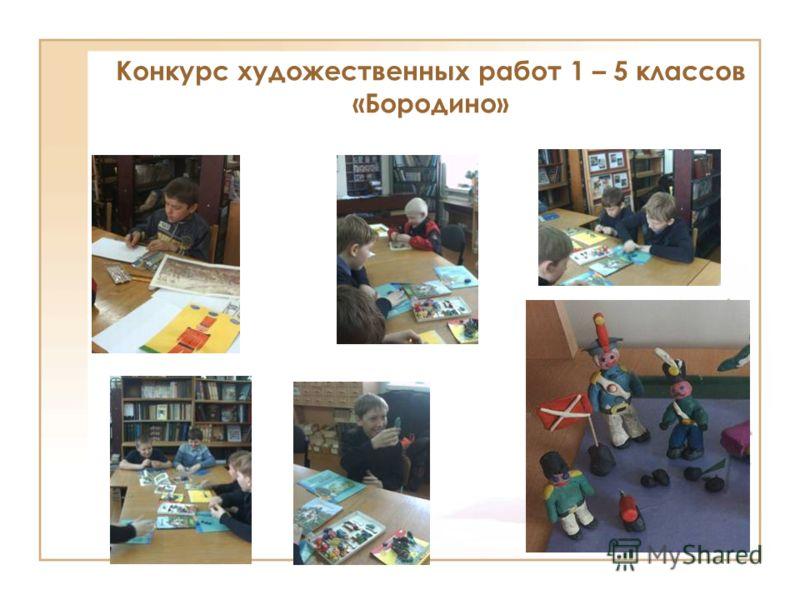 Конкурс художественных работ 1 – 5 классов «Бородино»