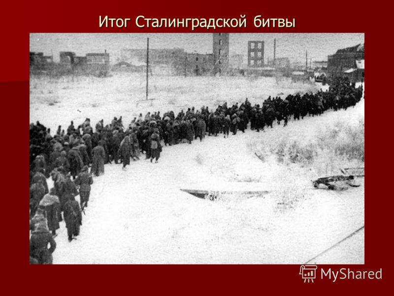 Итог Сталинградской битвы