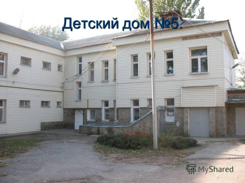 Детский дом 5.