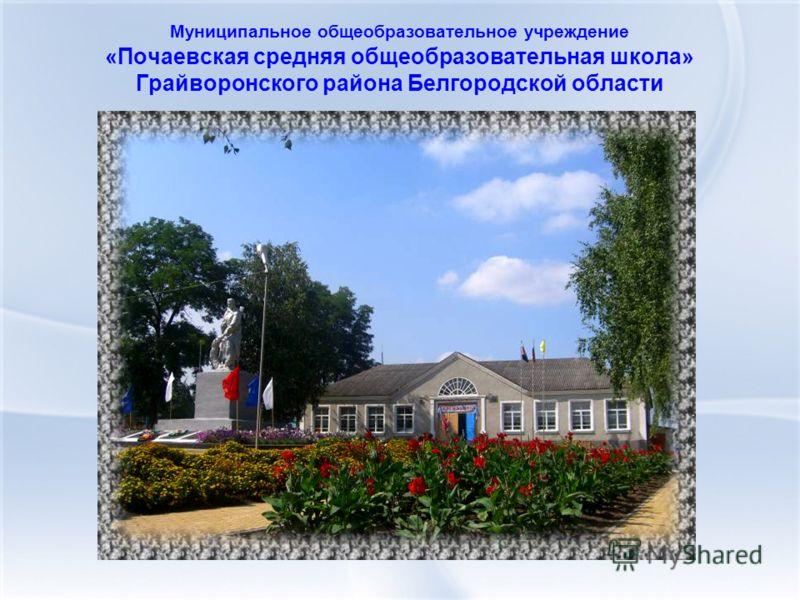 Муниципальное общеобразовательное учреждение «Почаевская средняя общеобразовательная школа» Грайворонского района Белгородской области