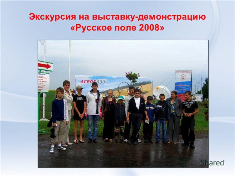 Экскурсия на выставку-демонстрацию «Русское поле 2008»