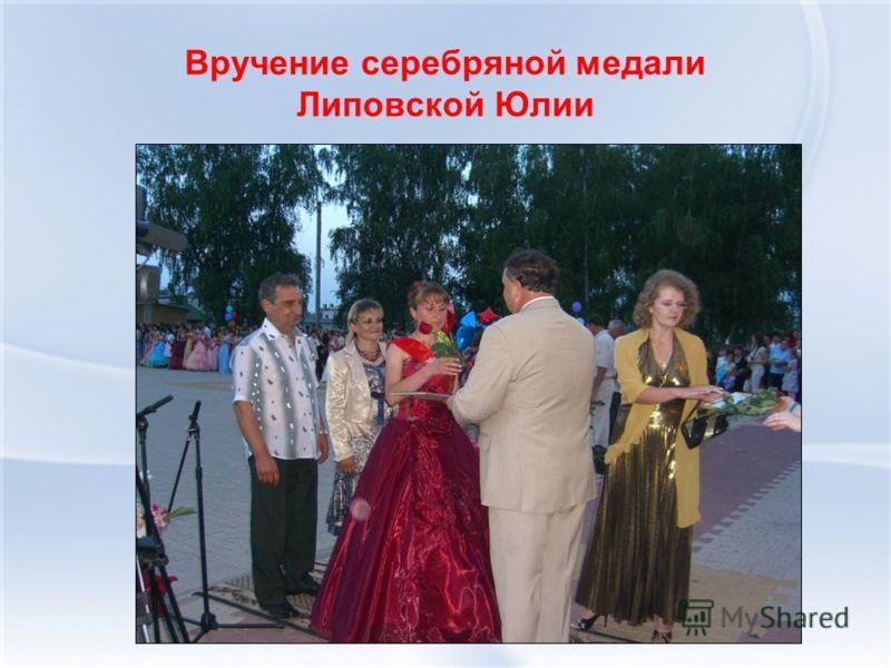 Вручение серебряной медали Липовской Юлии