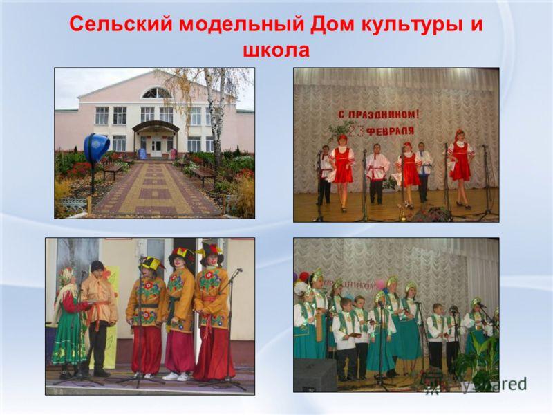 Сельский модельный Дом культуры и школа