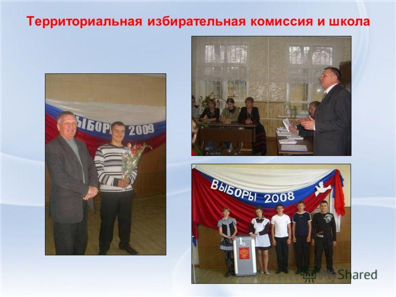 Территориальная избирательная комиссия и школа
