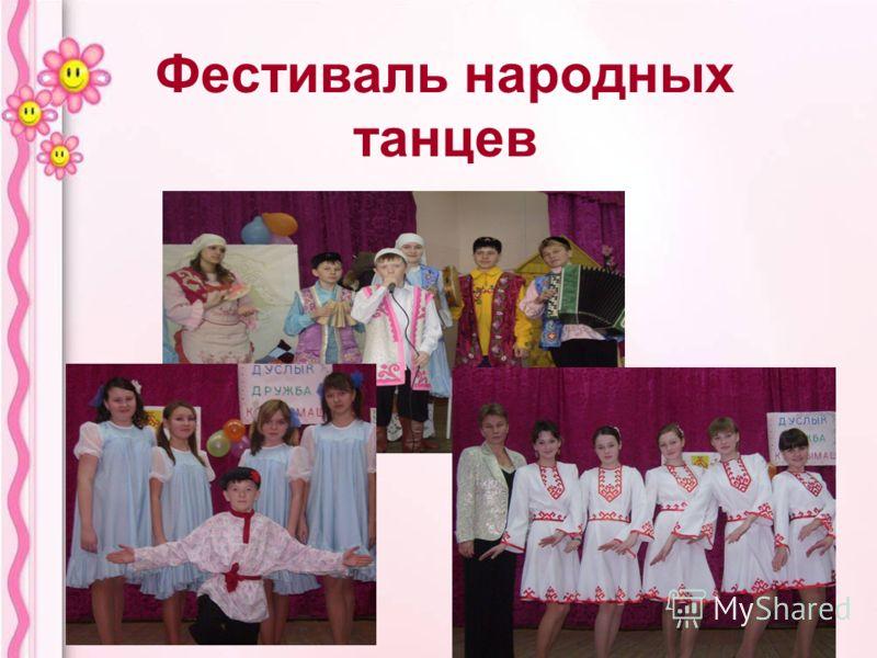 Фестиваль народных танцев