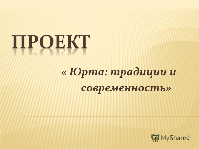 « Юрта: традиции и современность»