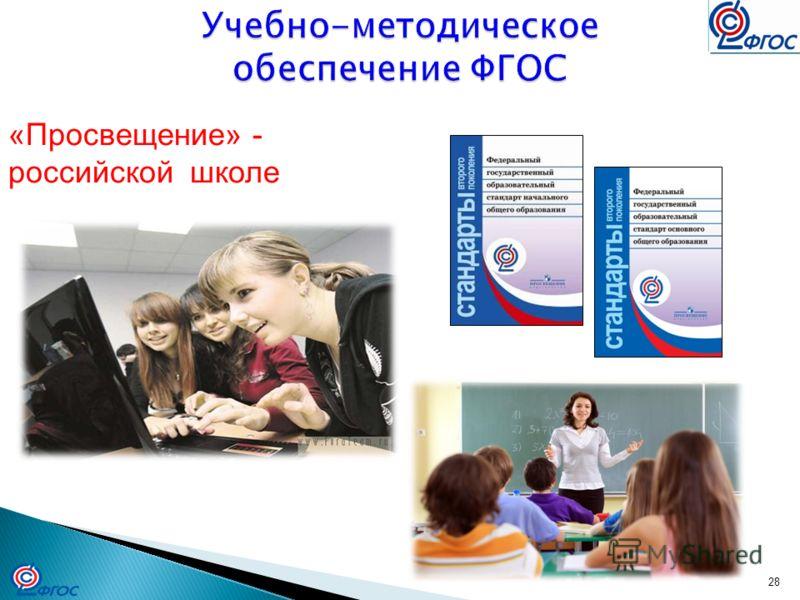 28 «Просвещение» - российской школе