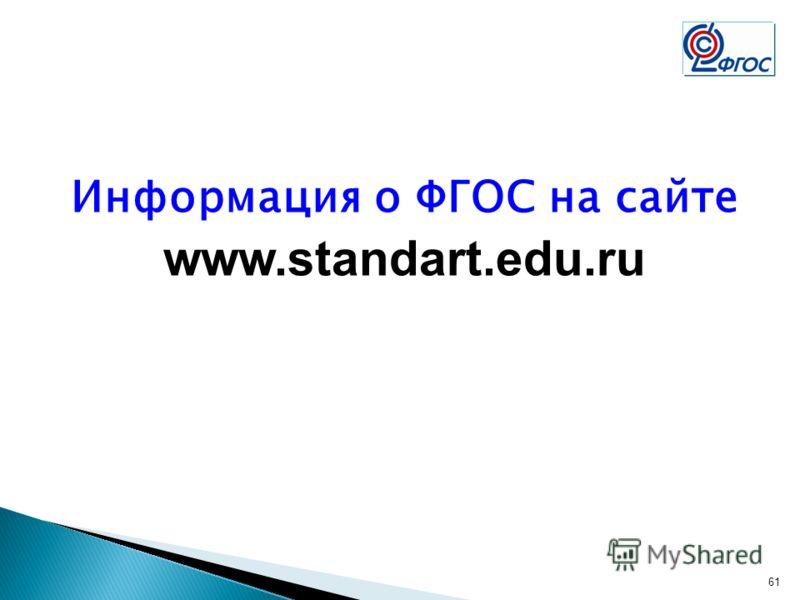 Информация о ФГОС на сайте www.standart.edu.ru 61