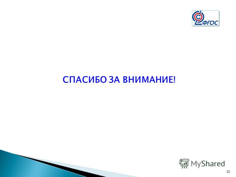 СПАСИБО ЗА ВНИМАНИЕ! 62