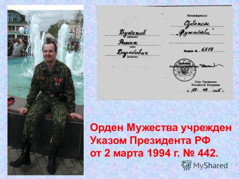 Орден Мужества учрежден Указом Президента РФ от 2 марта 1994 г. 442.