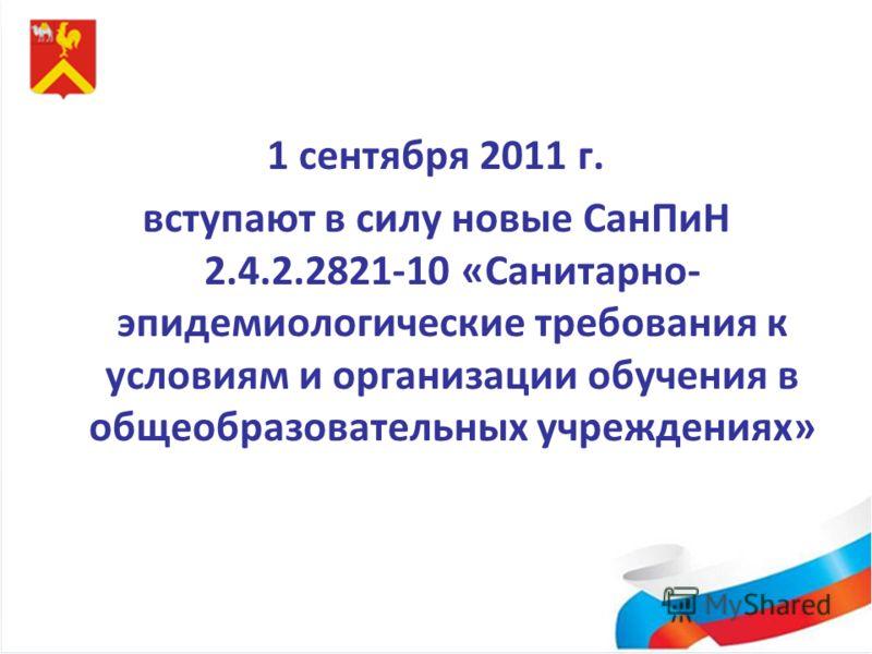 1 сентября 2011 г. вступают в силу новые СанПиН 2.4.2.2821-10 «Санитарно- эпидемиологические требования к условиям и организации обучения в общеобразовательных учреждениях»