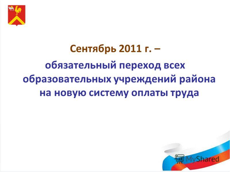 Сентябрь 2011 г. – обязательный переход всех образовательных учреждений района на новую систему оплаты труда