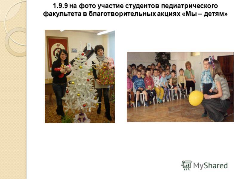 1.9.9 на фото участие студентов педиатрического факультета в благотворительных акциях «Мы – детям»