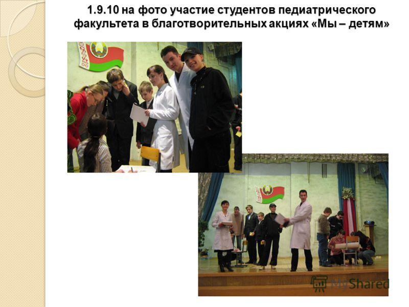1.9.10 на фото участие студентов педиатрического факультета в благотворительных акциях «Мы – детям»