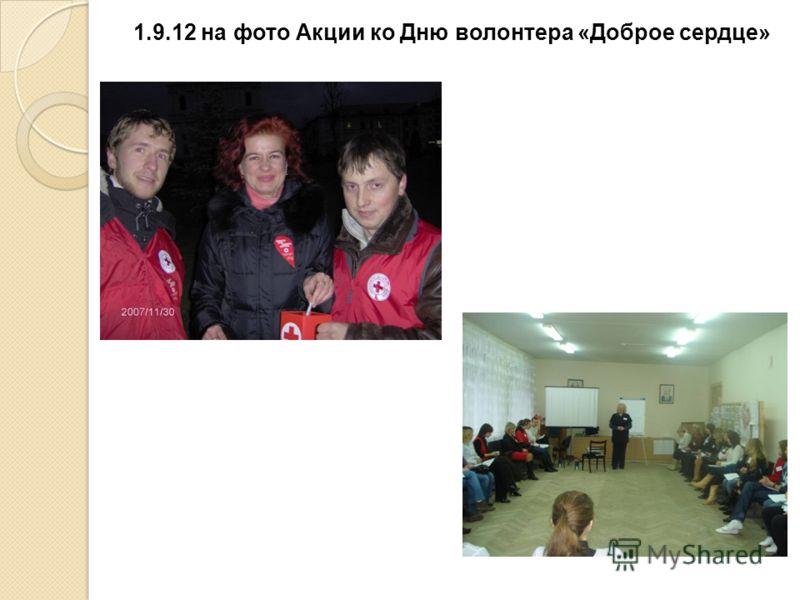 1.9.12 на фото Акции ко Дню волонтера «Доброе сердце»