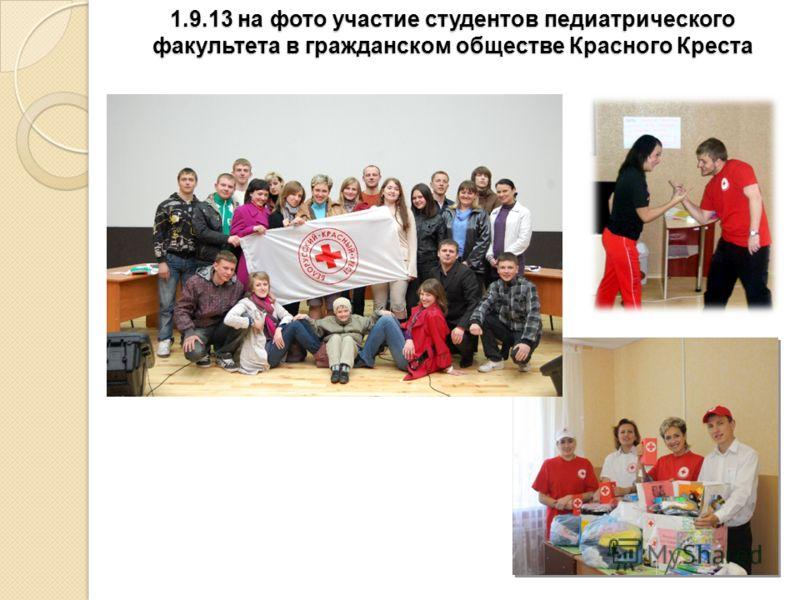 1.9.13 на фото участие студентов педиатрического факультета в гражданском обществе Красного Креста