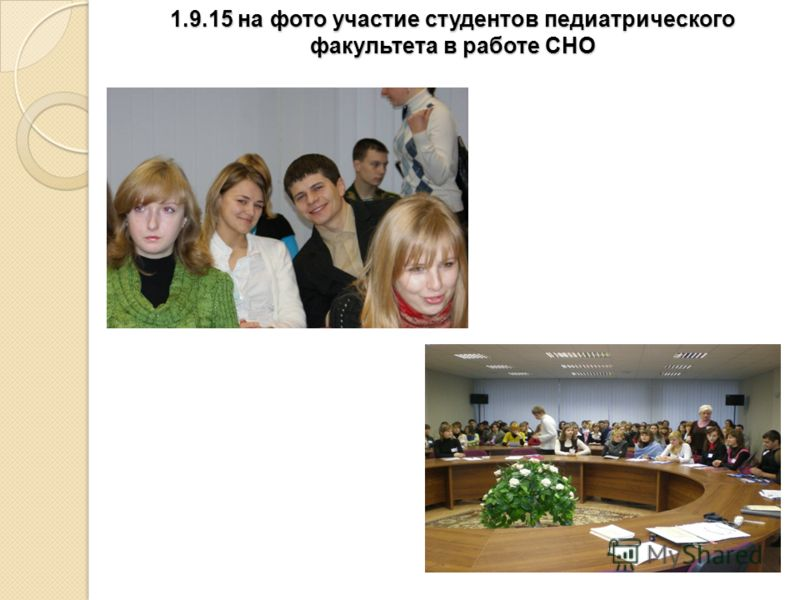 1.9.15 на фото участие студентов педиатрического факультета в работе СНО