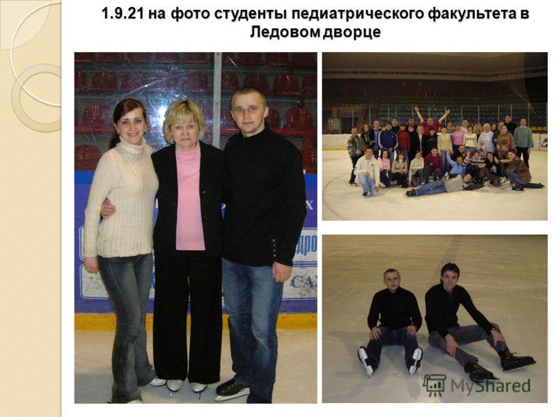 1.9.21 на фото студенты педиатрического факультета в Ледовом дворце
